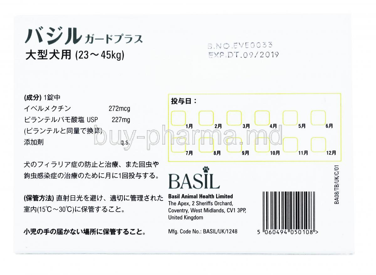 Buy Basil Gard Plus Chewable For Dogs Online